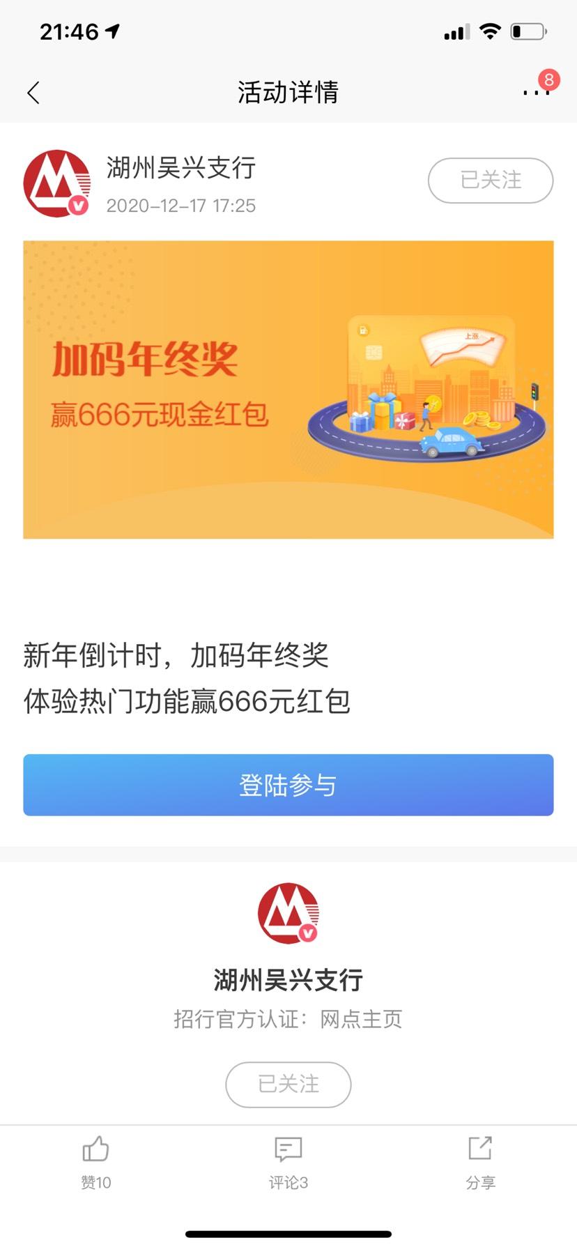 图片[1]-招商银行领现金红包-老友薅羊毛活动线报网