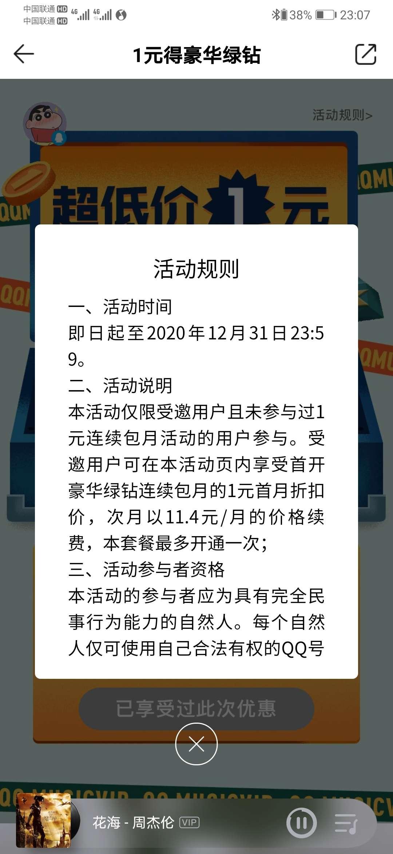 图片[1]-QQ音乐会员-老友薅羊毛活动线报网