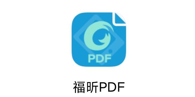 【分享】福昕PDF阅读器v6.6.1不错的文件编辑器