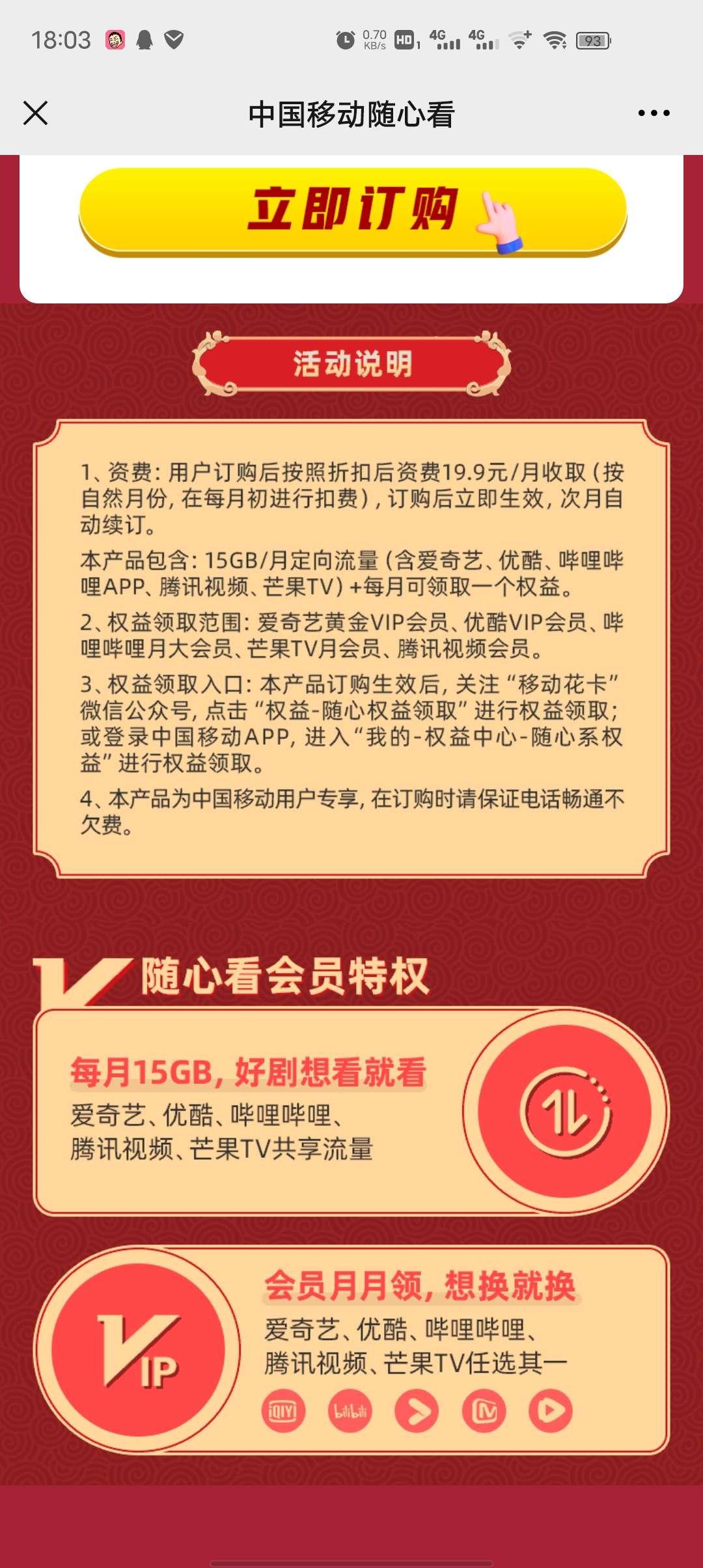 中国移动撸视频会员