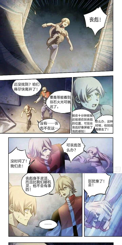 【贺新】【漫画更新】《末世凡人》总301~302话-小柚妹站