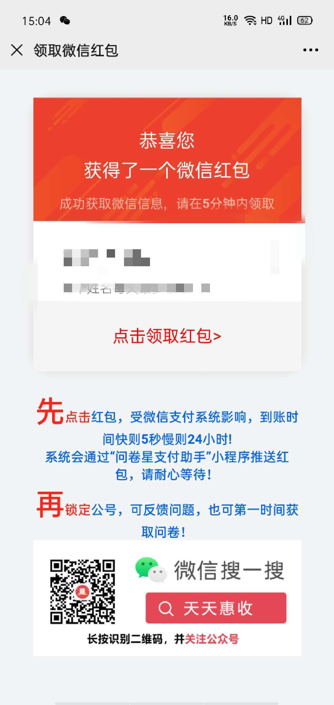 图片[1]-诸葛品牌榜问卷抽红包-老友薅羊毛活动线报网