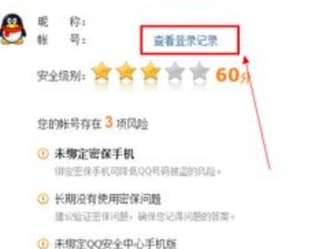 如何查看QQ登录记录
