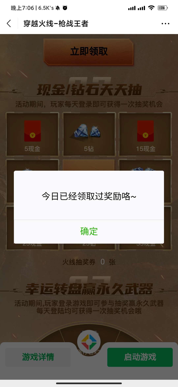 图片[2]-穿越火线枪战王者登录抽红包-老友薅羊毛活动线报网