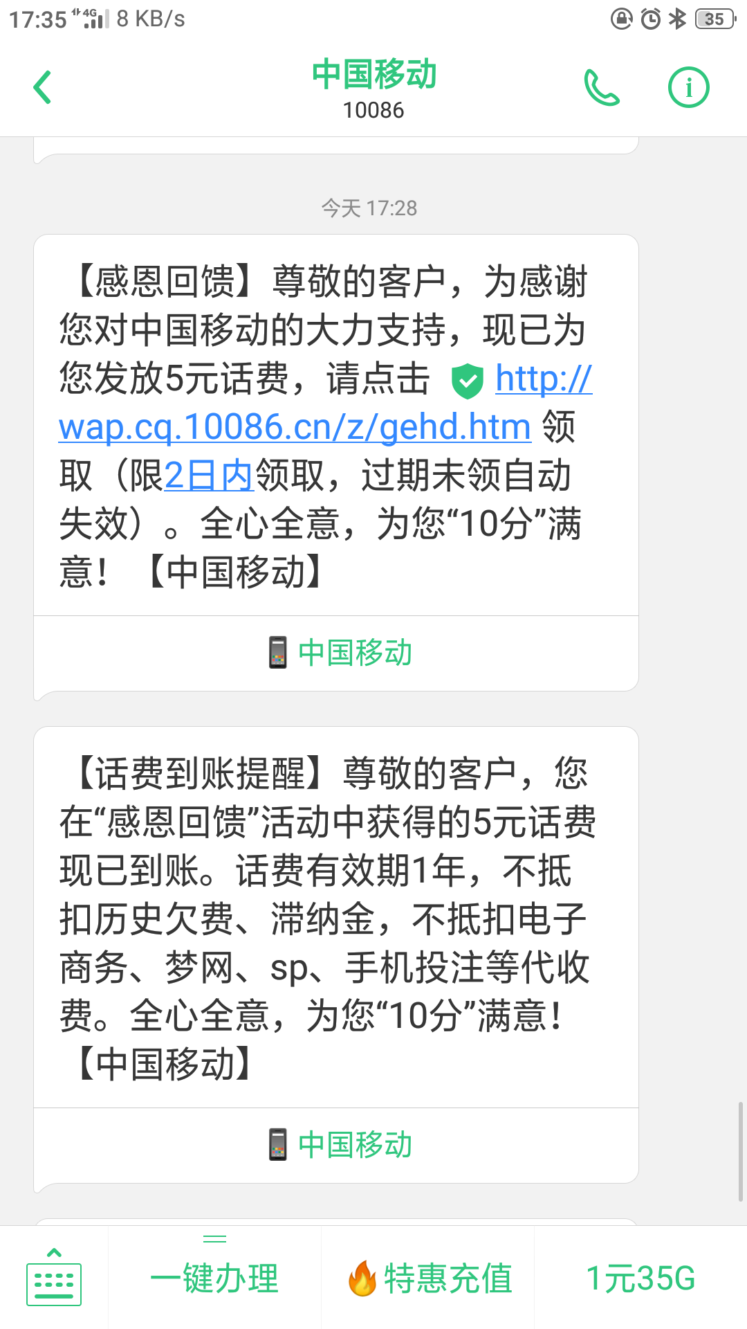 中国移动 白嫖5元话费 0要求!!