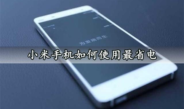 超实用的小米手机省电技巧大全