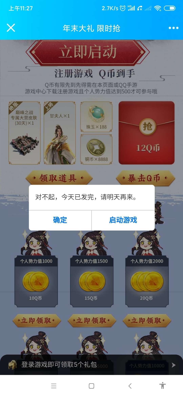 图片[2]-鸿图之下注册领Q币-老友薅羊毛活动线报网