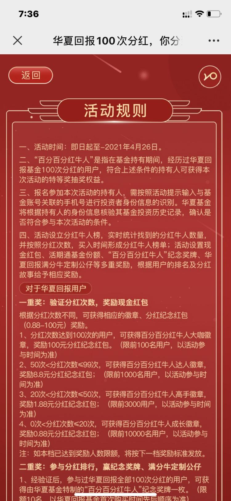 华夏基金分红红包
