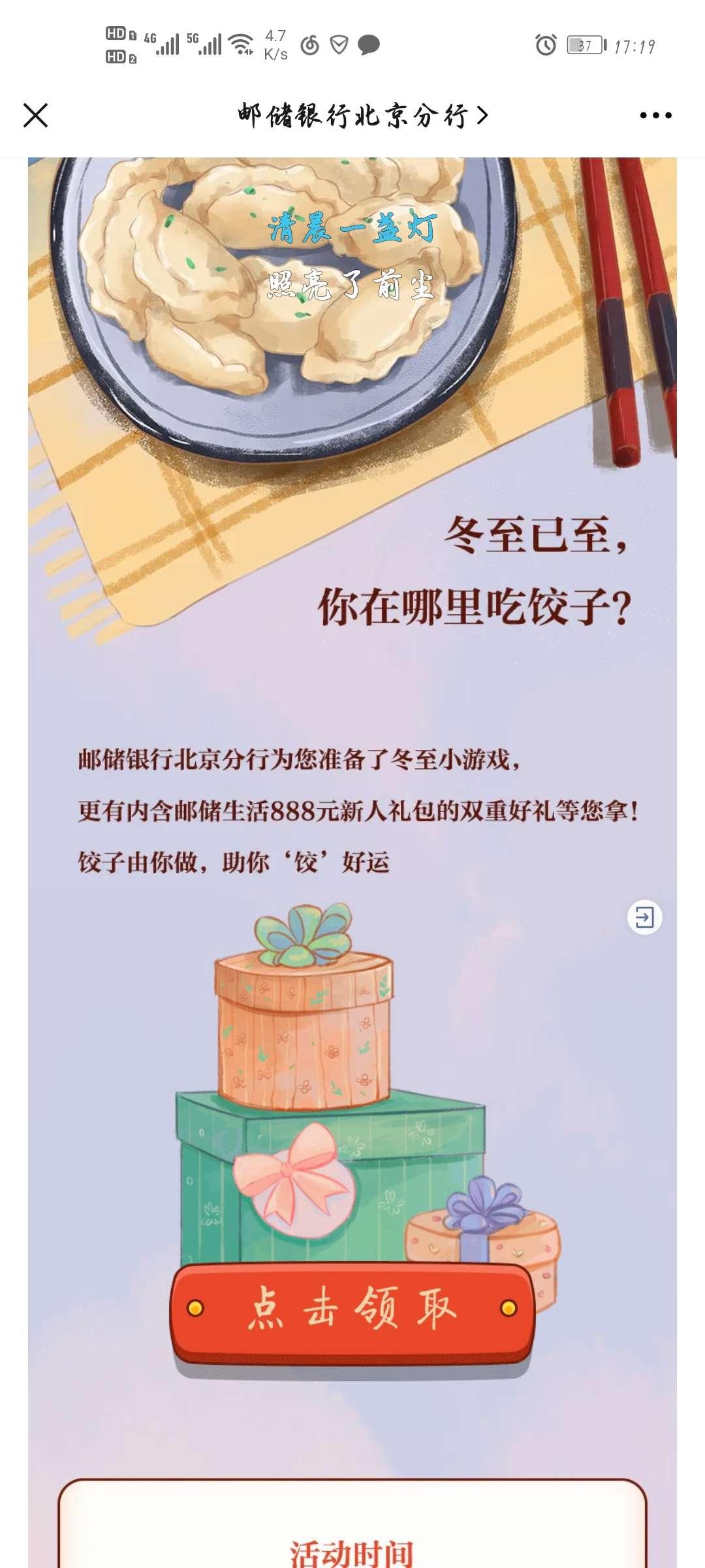 中国邮政储蓄银行包饺子领0.3红包插图