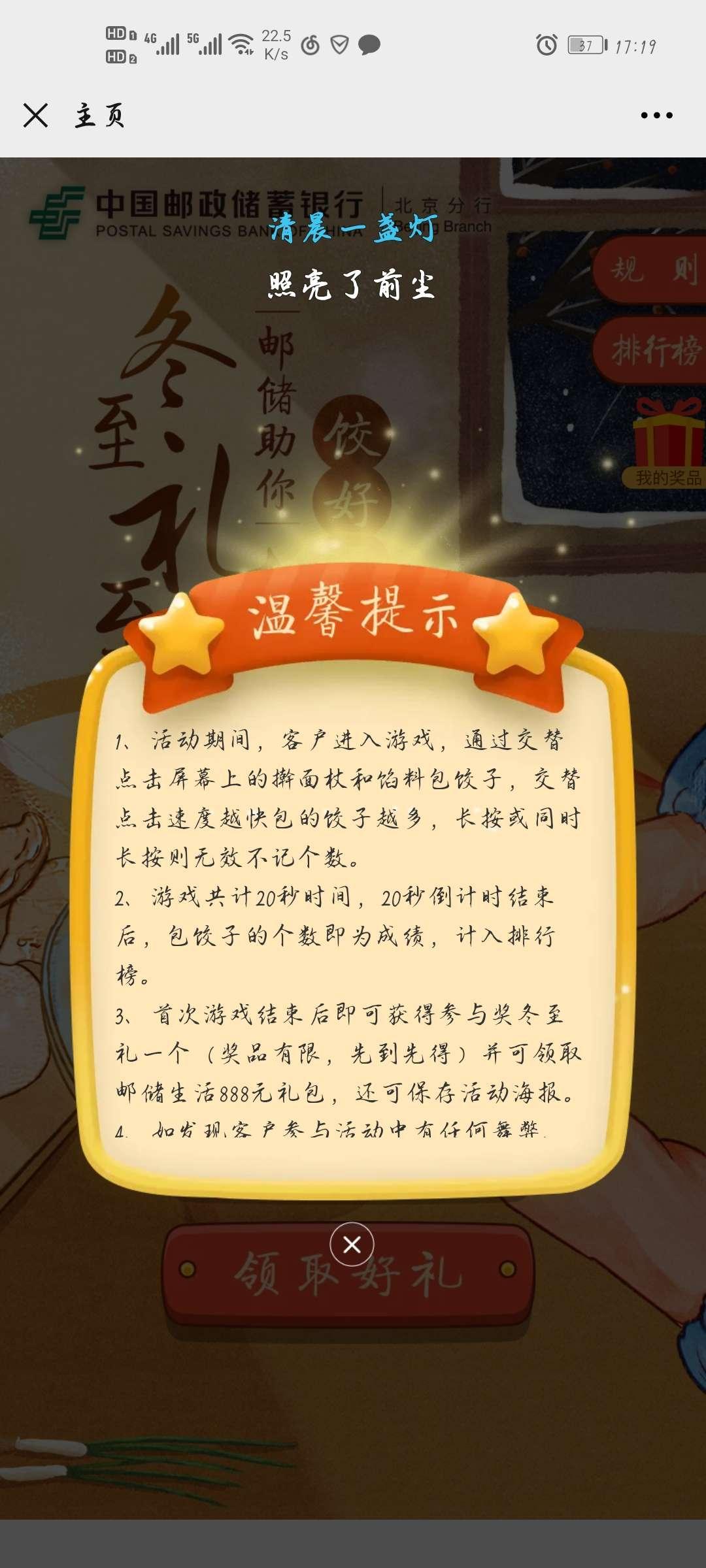 中国邮政储蓄银行包饺子领0.3红包插图1