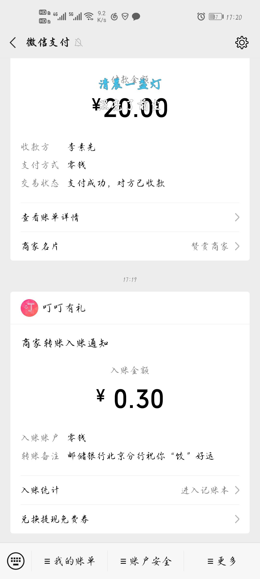 中国邮政储蓄银行包饺子领0.3红包插图3