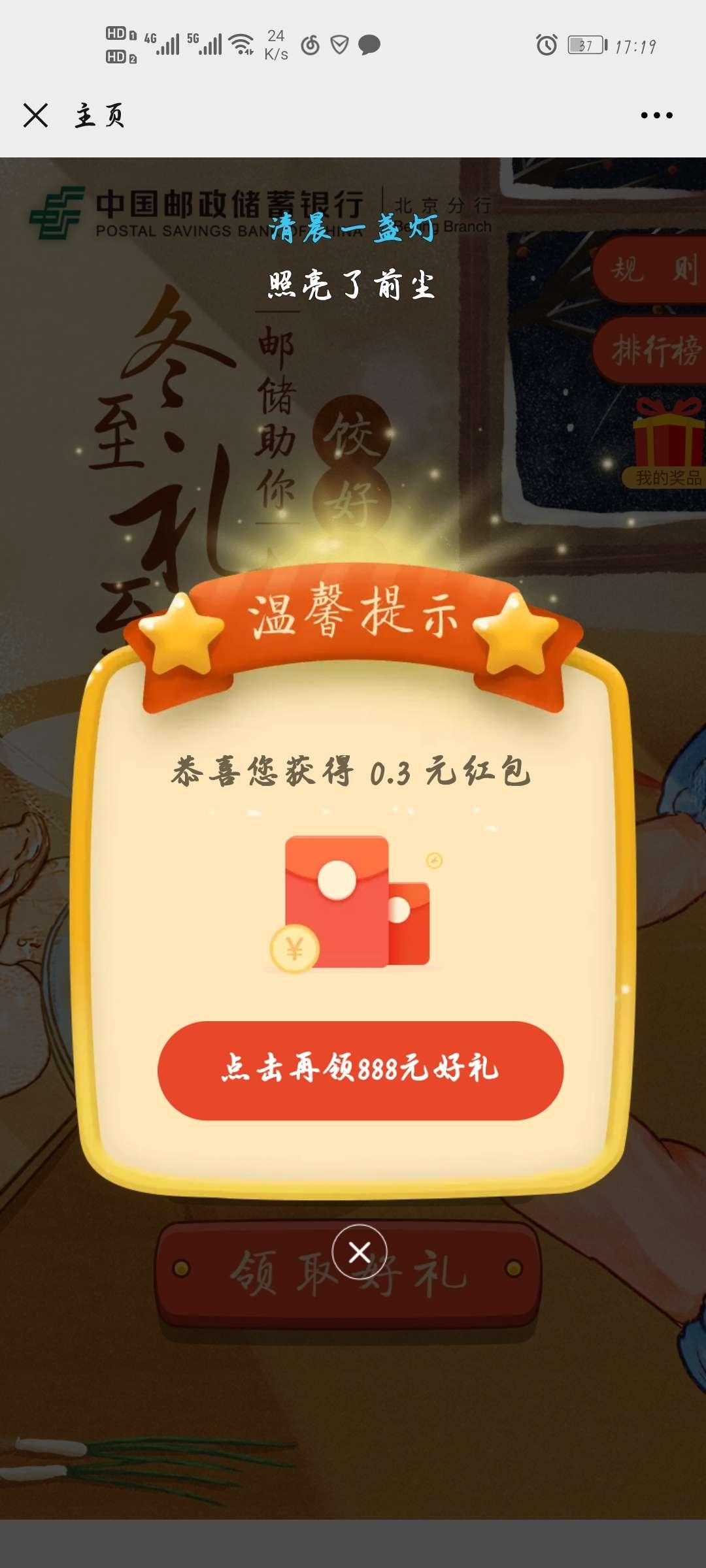 中国邮政储蓄银行包饺子领0.3红包插图2