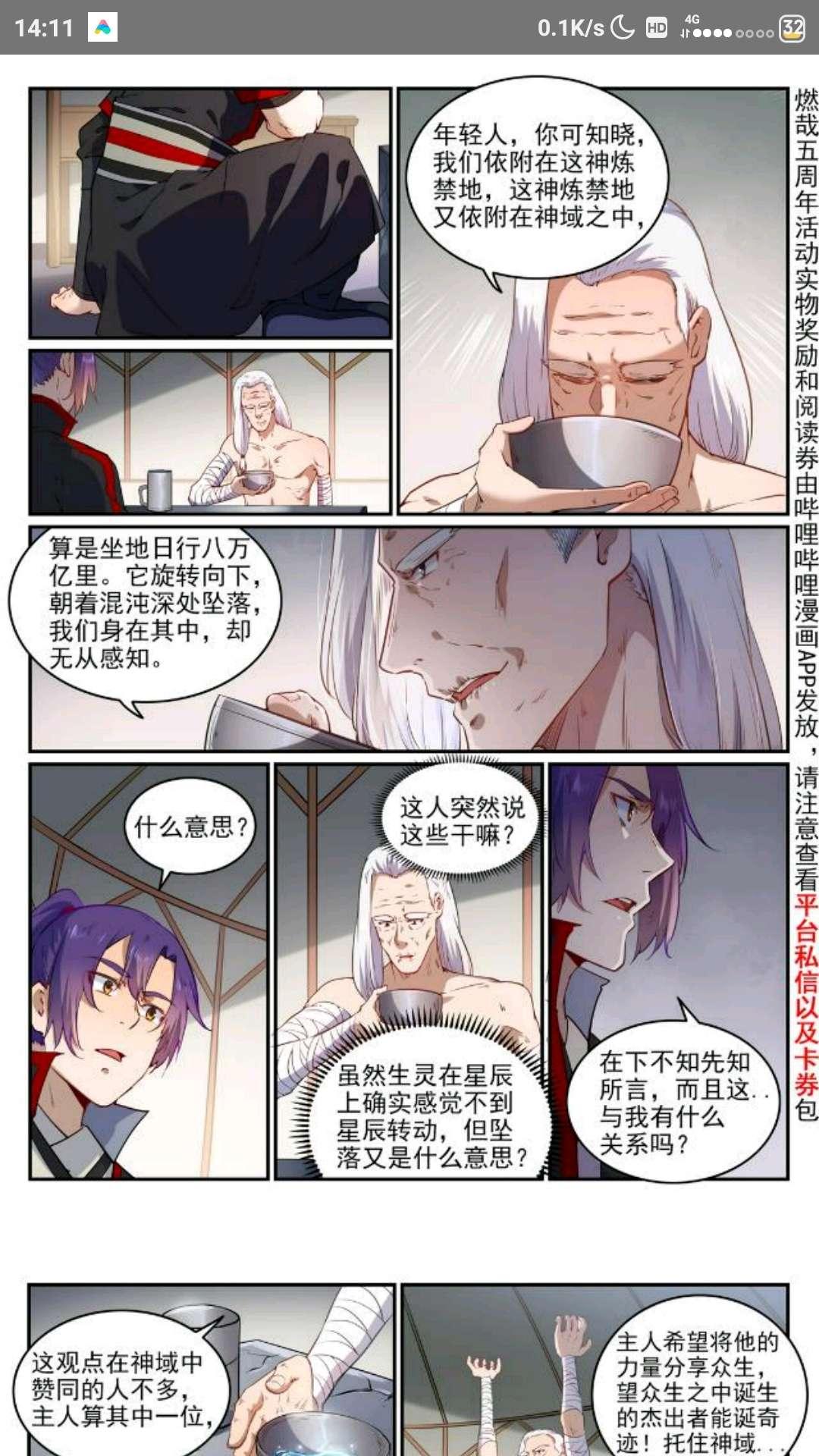 【漫画更新】百炼成神  736体内战争-小柚妹站
