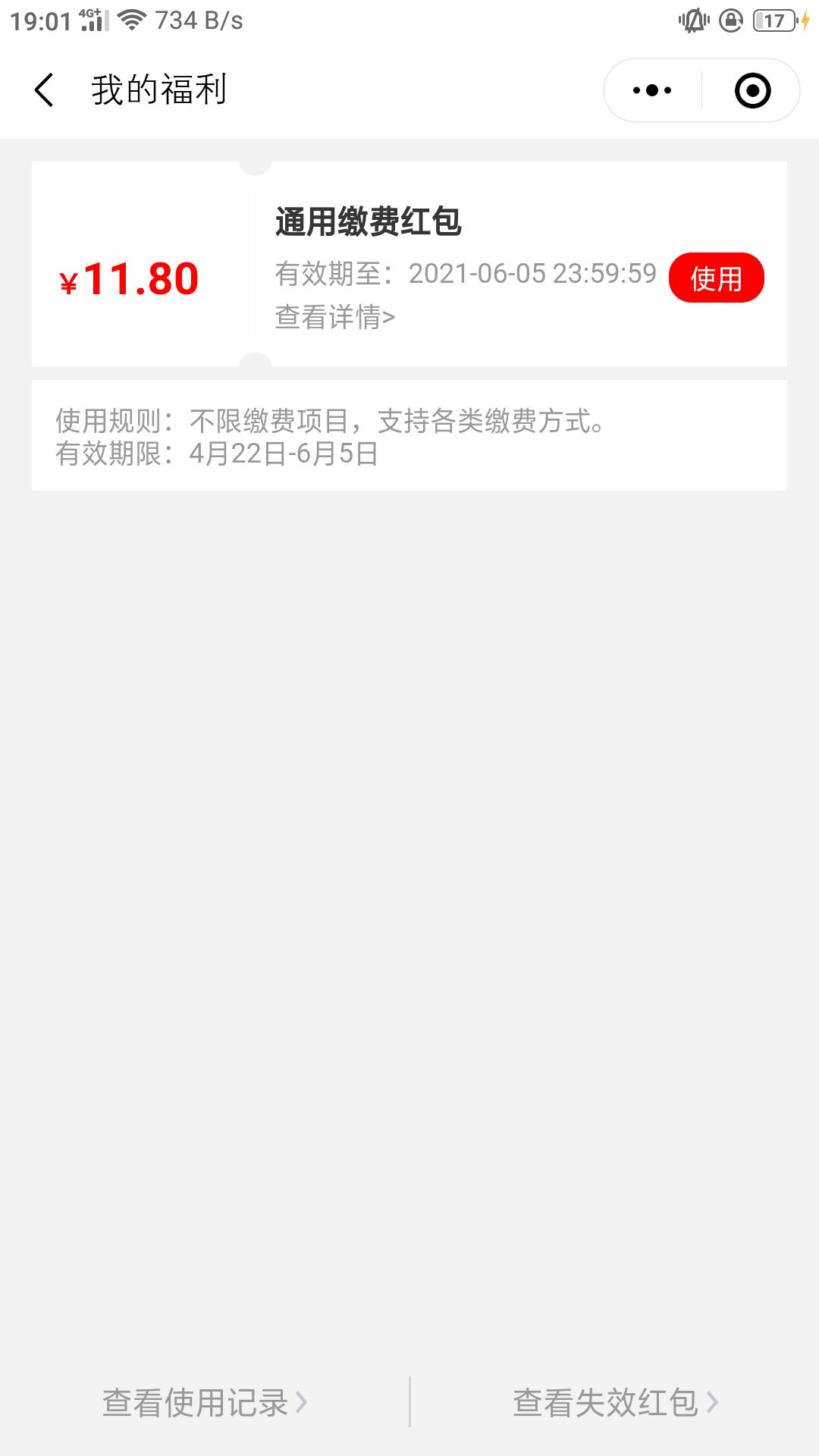 限新用户,云缴费官方 微信小程序11.8红包