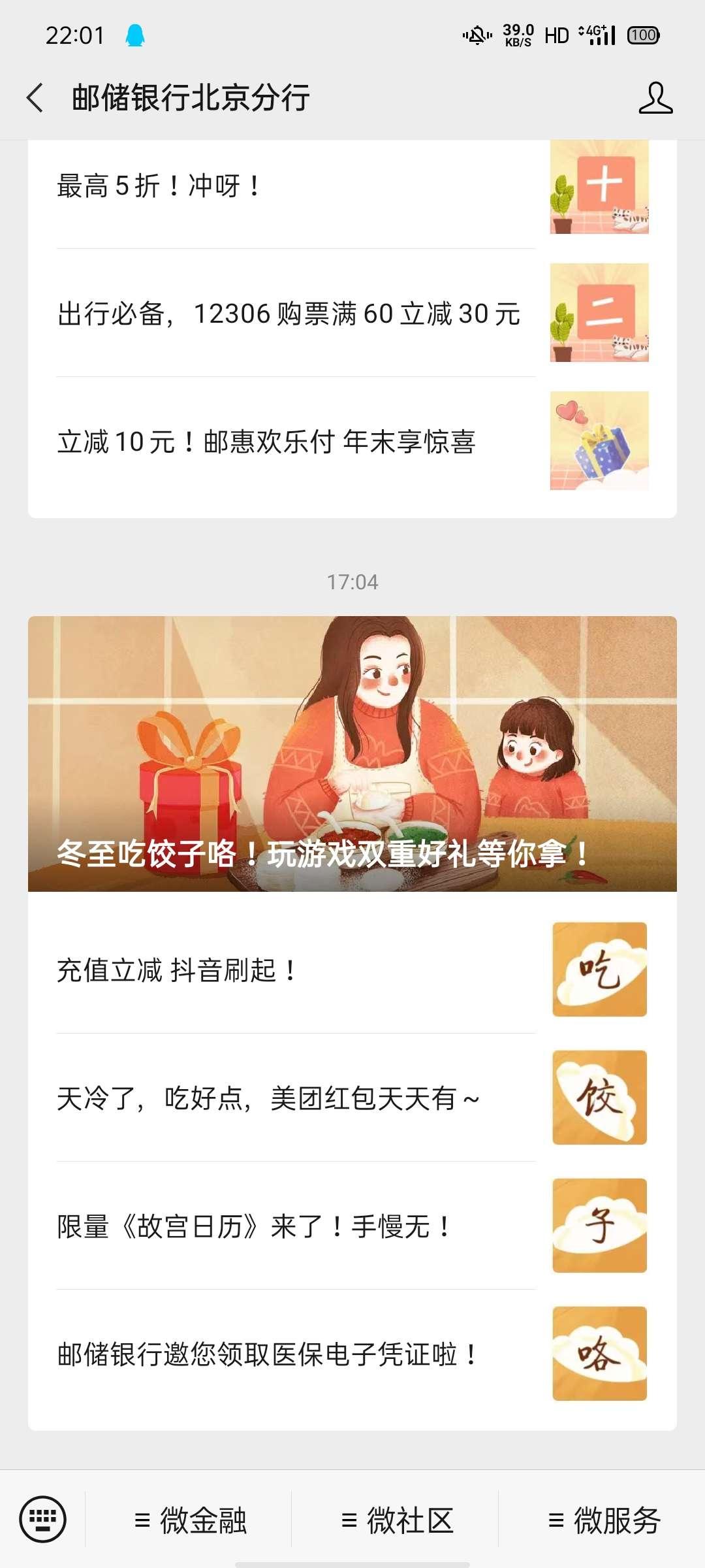图片[1]-邮储银行北京分行冬至玩游戏抽红包-老友薅羊毛活动线报网