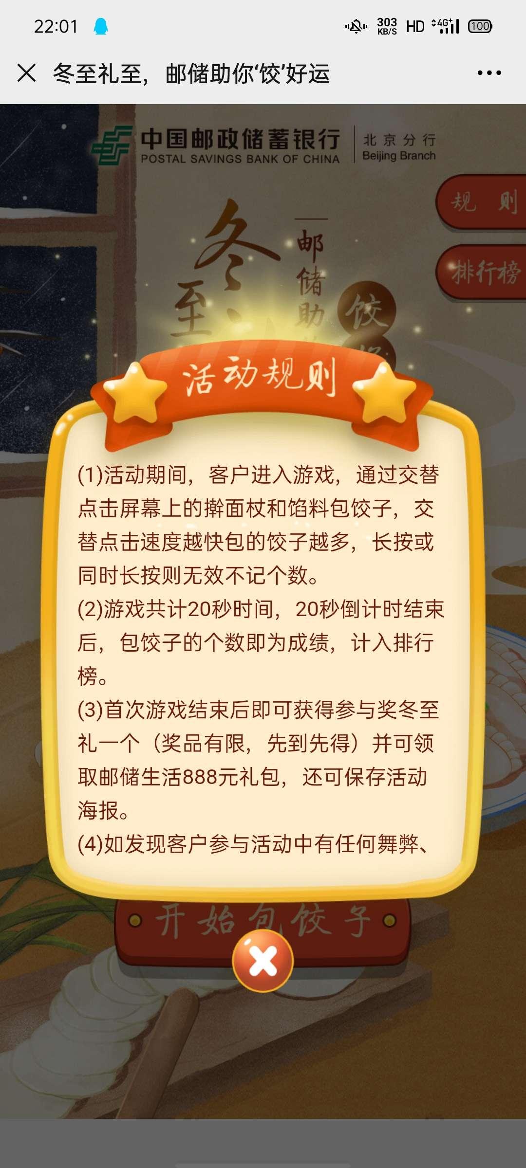 图片[3]-邮储银行北京分行冬至玩游戏抽红包-老友薅羊毛活动线报网