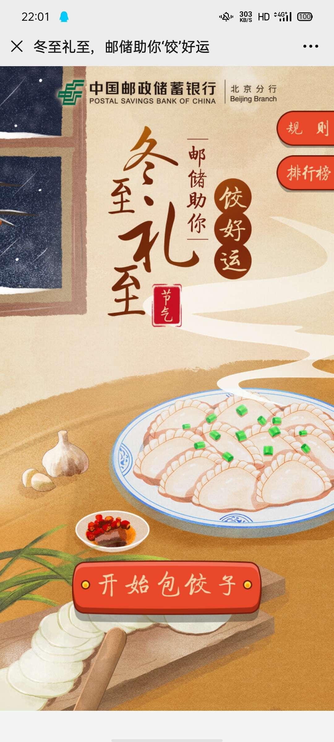 图片[2]-邮储银行北京分行冬至玩游戏抽红包-老友薅羊毛活动线报网