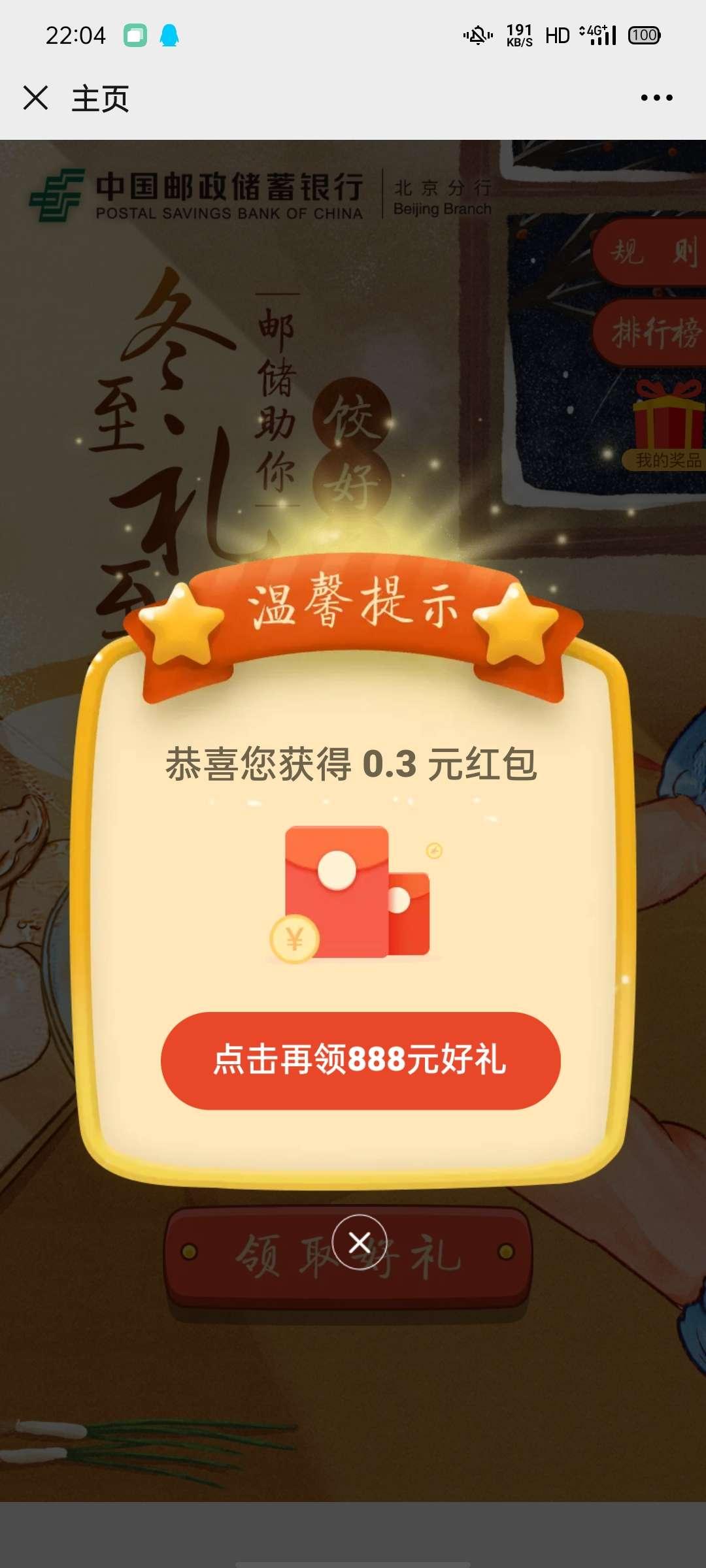 图片[4]-邮储银行北京分行冬至玩游戏抽红包-老友薅羊毛活动线报网