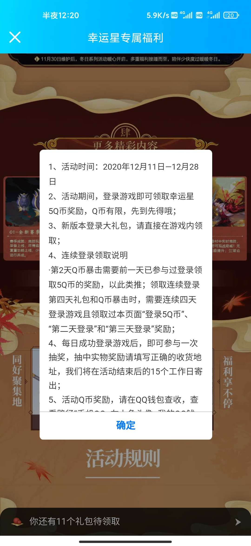 图片[1]-剑网3手游登陆领Q币-老友薅羊毛活动线报网
