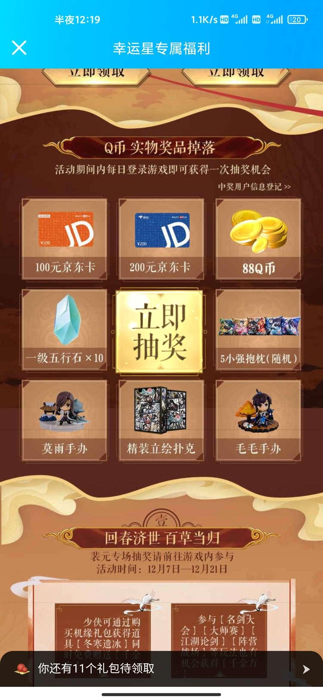 图片[2]-剑网3手游登陆领Q币-老友薅羊毛活动线报网