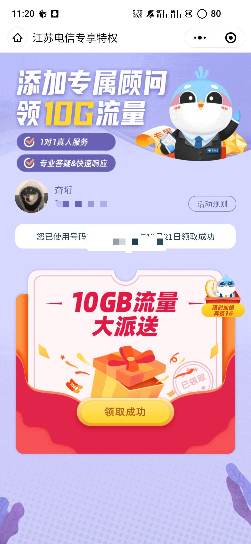 图片[2]-江苏电信白嫖11G流量-老友薅羊毛活动线报网