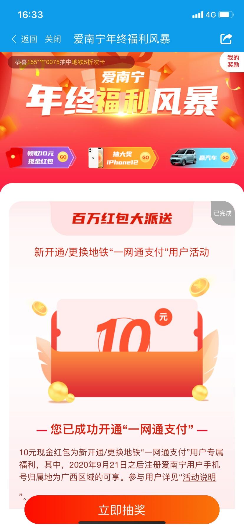 图片[2]-爱南宁领10微信红包-老友薅羊毛活动线报网