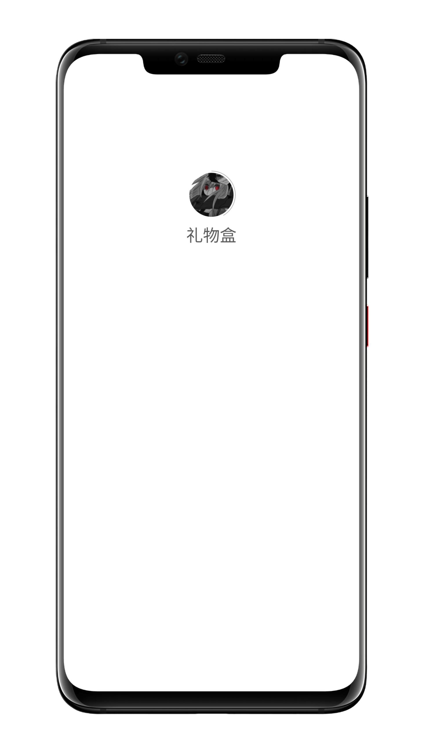 【原创软件】礼物盒_V1.0.0