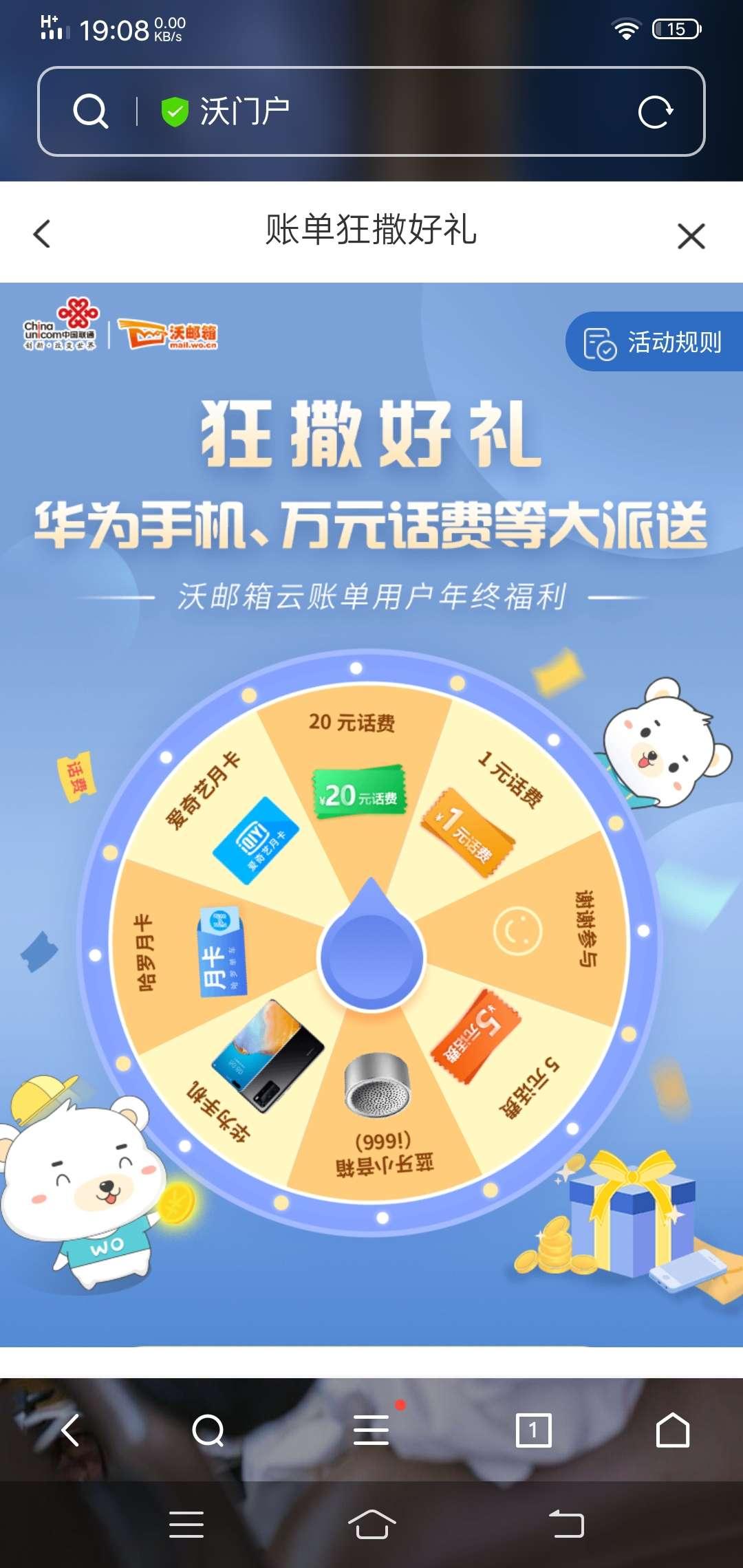 图片[2]-中国联通沃门户抽话费-老友薅羊毛活动线报网