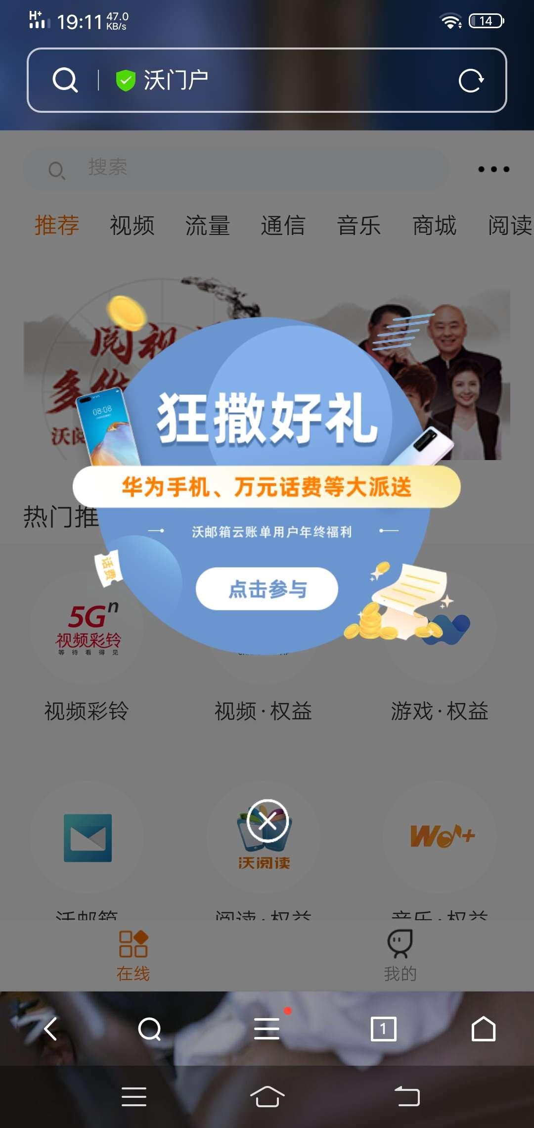 图片[1]-中国联通沃门户抽话费-老友薅羊毛活动线报网