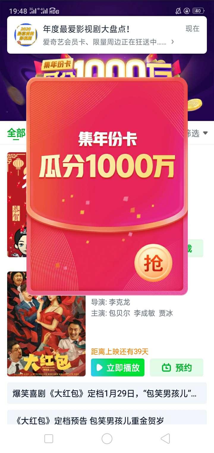 图片[1]-爱奇艺集卡瓜分1000万红包-老友薅羊毛活动线报网