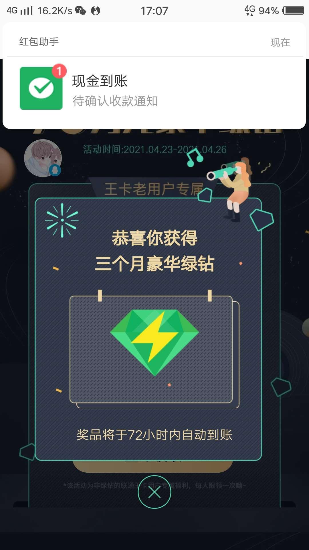 腾讯王卡免费领三个月绿钻