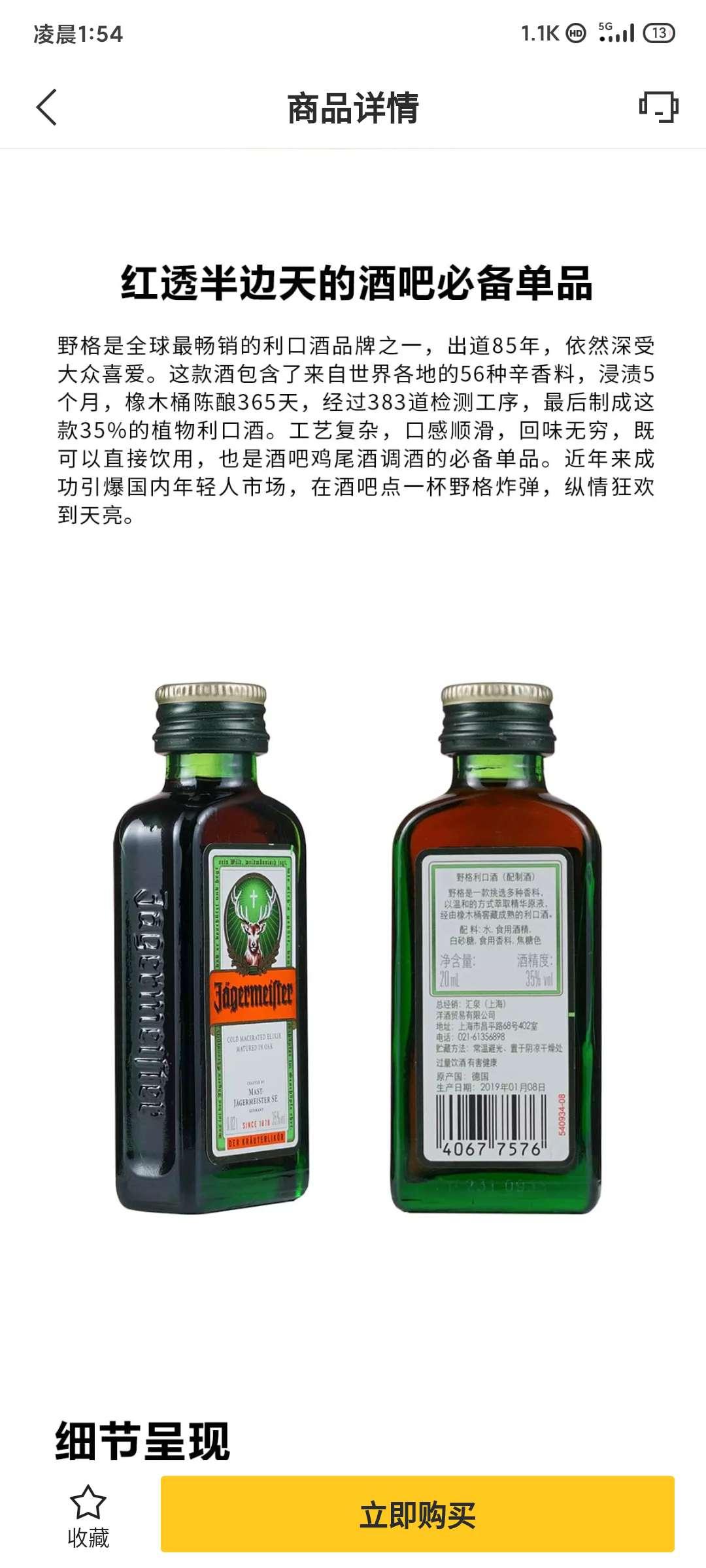 图片[1]-百瓶app一元撸 德国酒-老友薅羊毛活动线报网