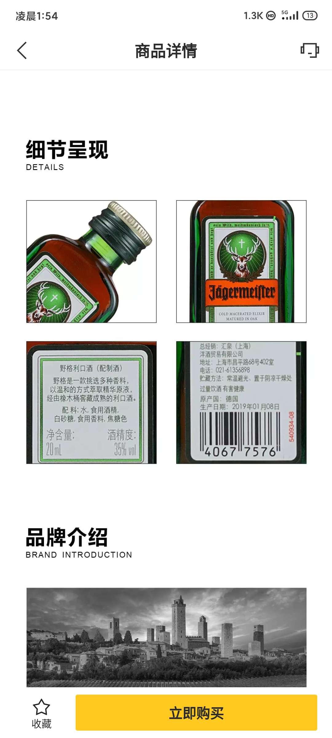 图片[5]-百瓶app一元撸 德国酒-老友薅羊毛活动线报网