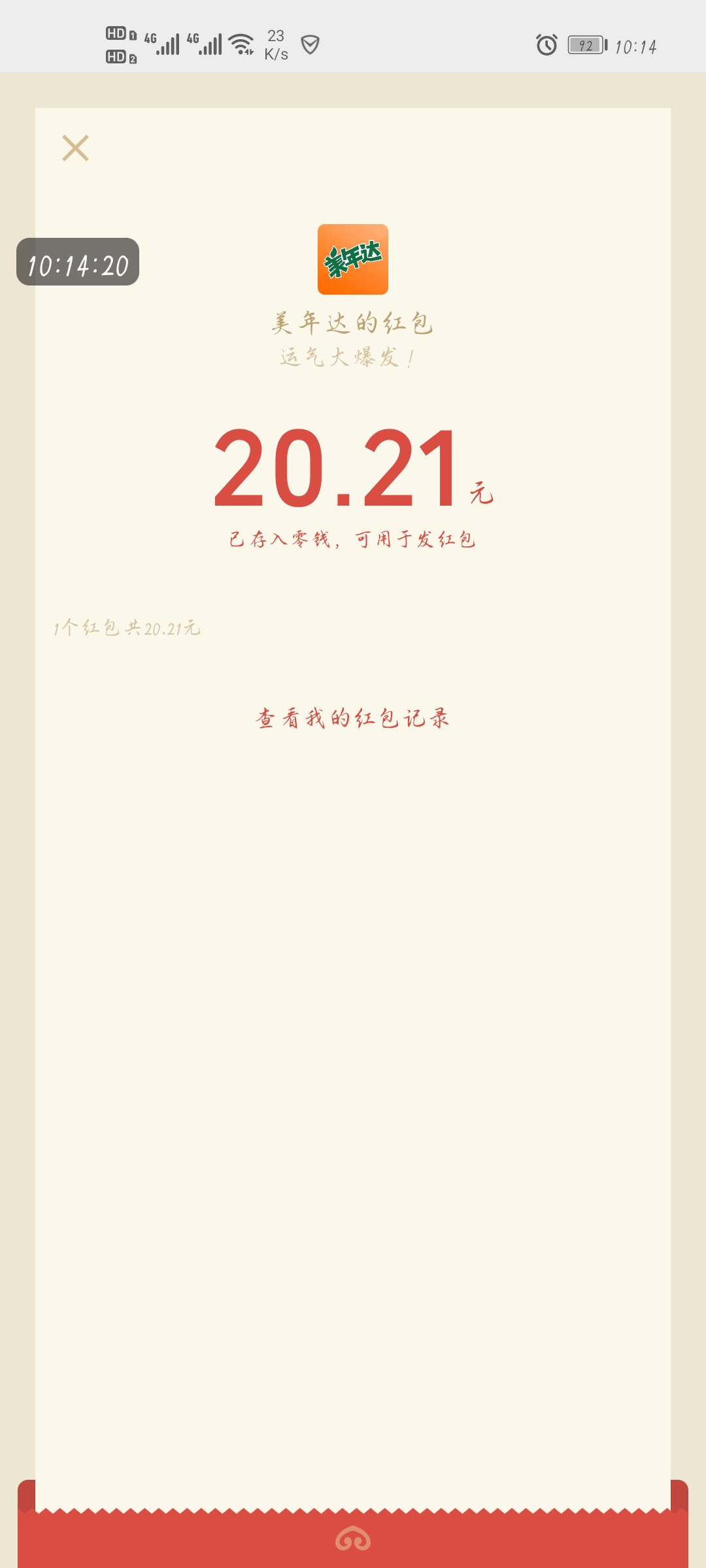 图片[2]-美年达抽1-2021红包-老友薅羊毛活动线报网