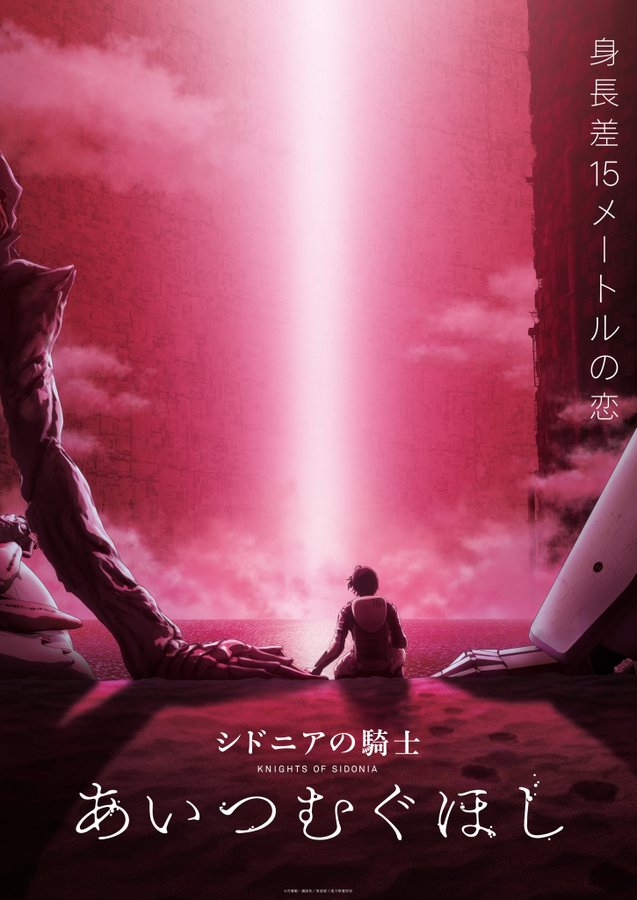 【资讯】剧场版「希德尼娅的骑士」最新宣传片公开-小柚妹站