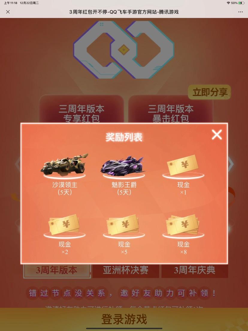 图片[3]-QQ飞车手游抽现金红包Q币-老友薅羊毛活动线报网