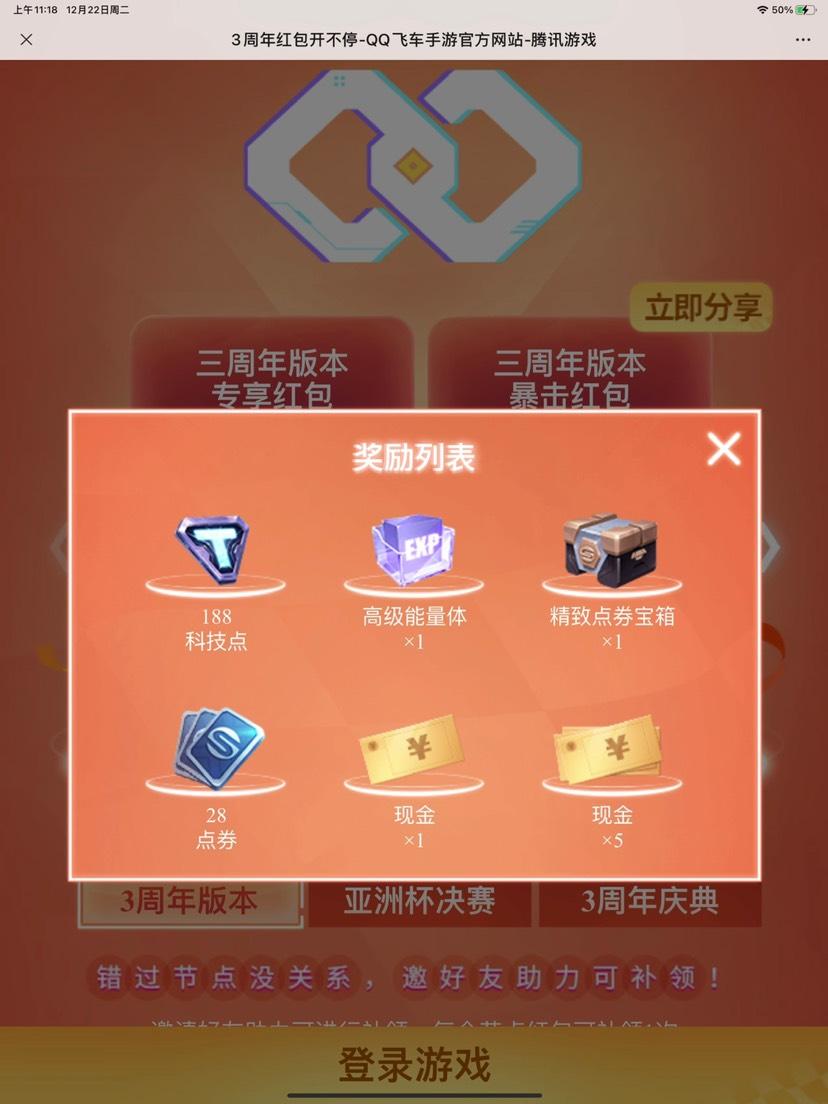 图片[4]-QQ飞车手游抽现金红包Q币-老友薅羊毛活动线报网