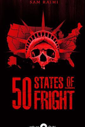 惊悚50州第一季