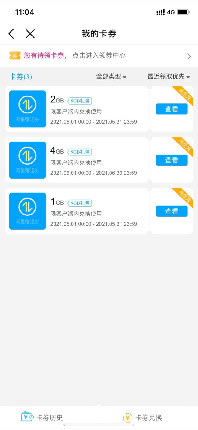 重庆移动用户领取9个g流量