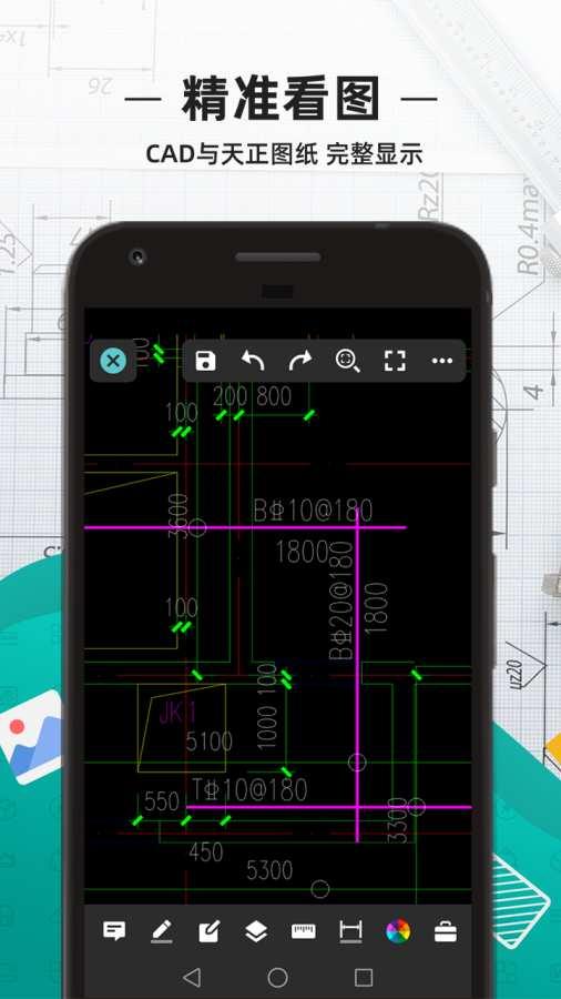 CAD看图王V4.3.0 ★CAD极速开图轻松编辑