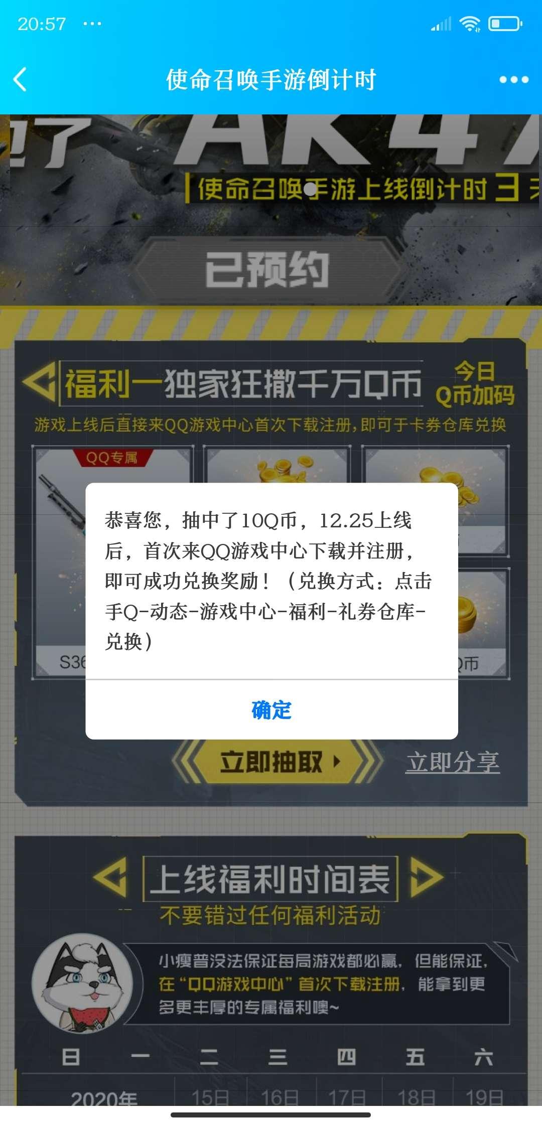 图片[1]-使命召唤新活动-老友薅羊毛活动线报网