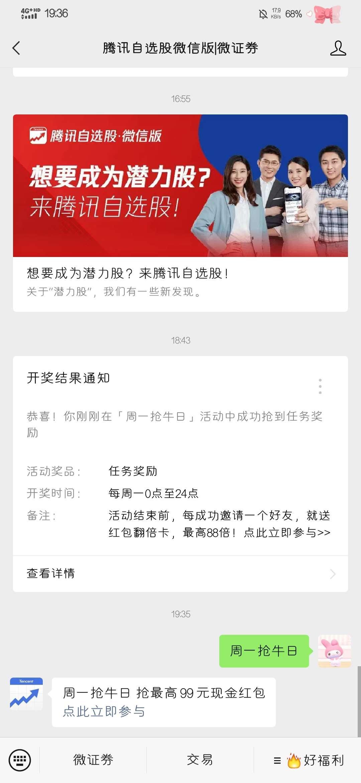腾讯微证券周一抢牛日领红包
