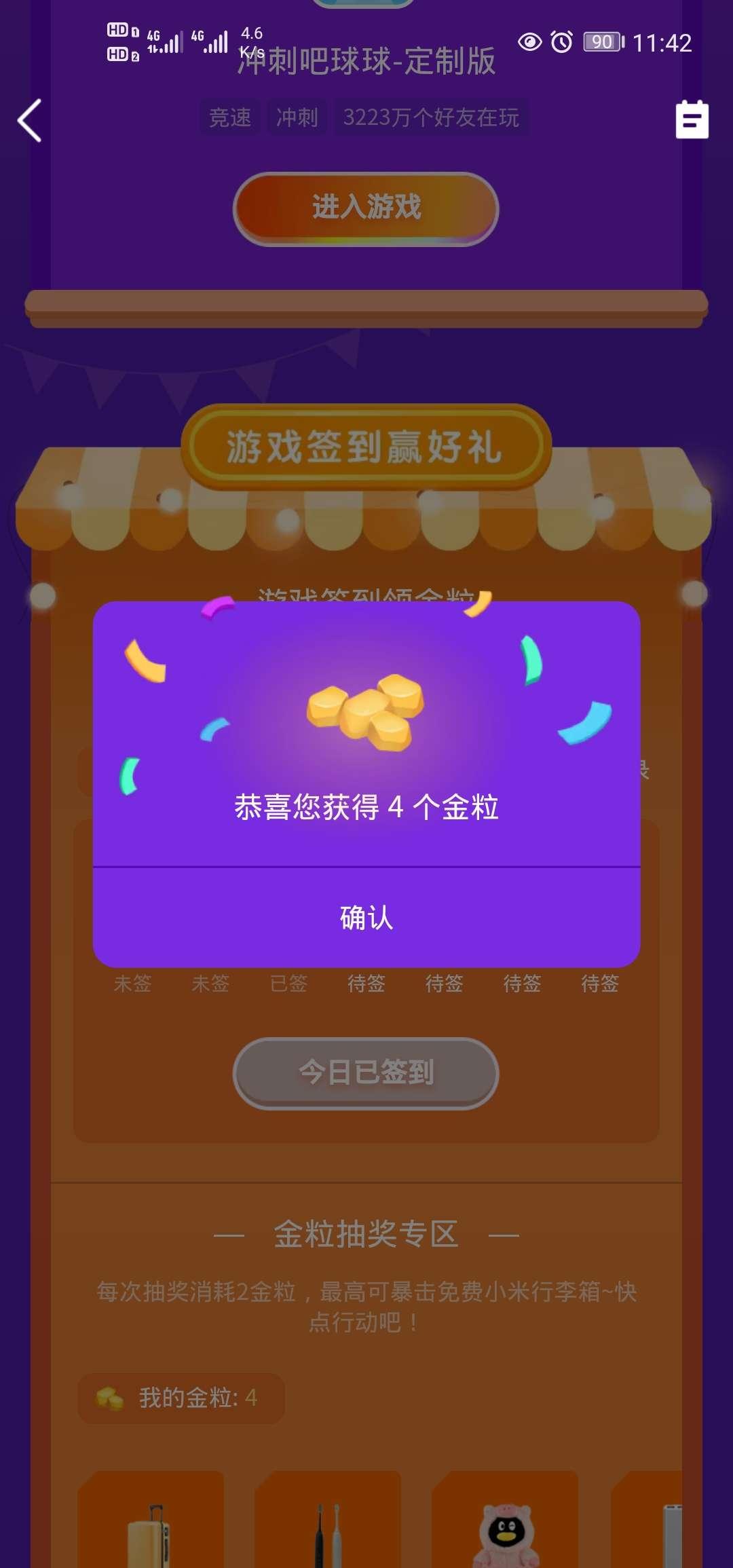 图片[2]-畅玩小游戏抽Q币-老友薅羊毛活动线报网