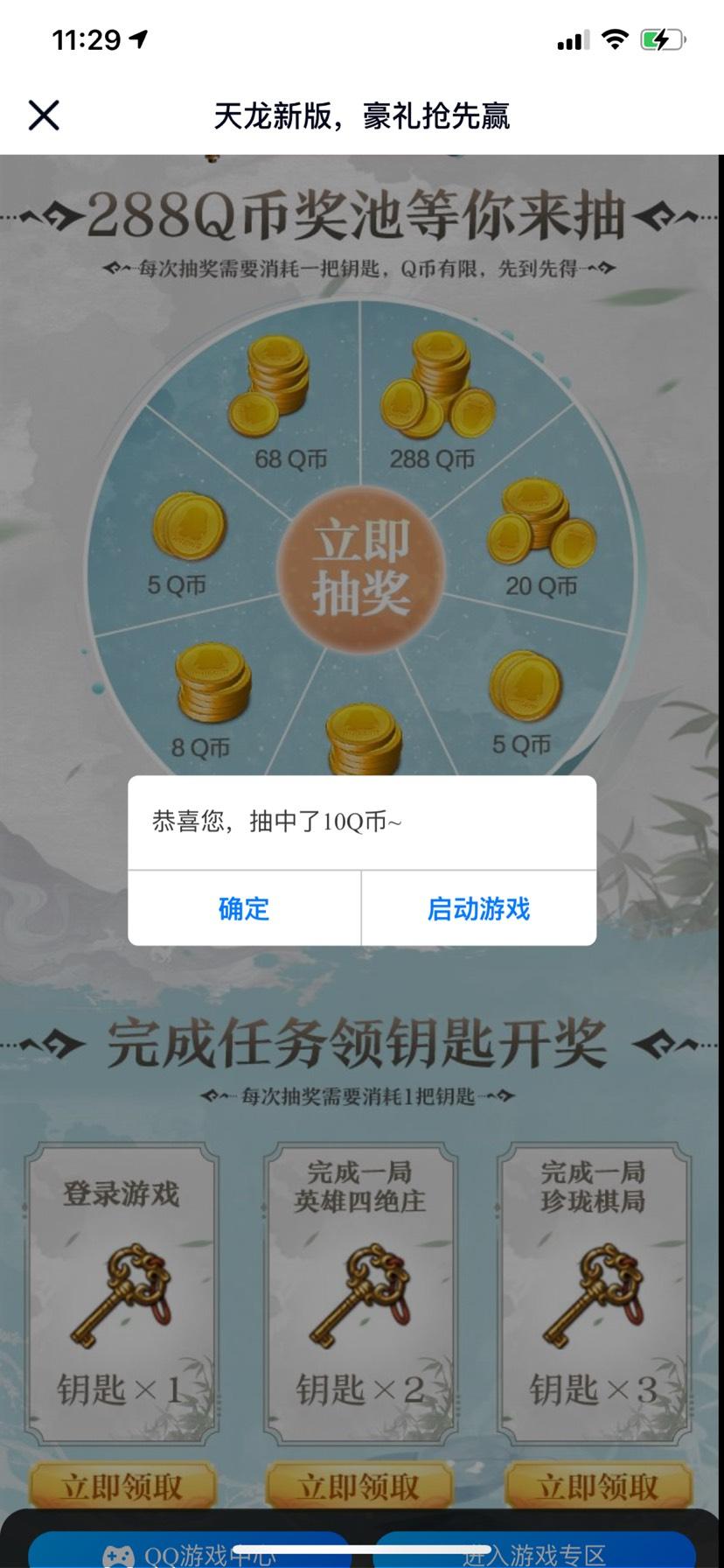 图片[1]-天龙八部手游抽Q币-老友薅羊毛活动线报网