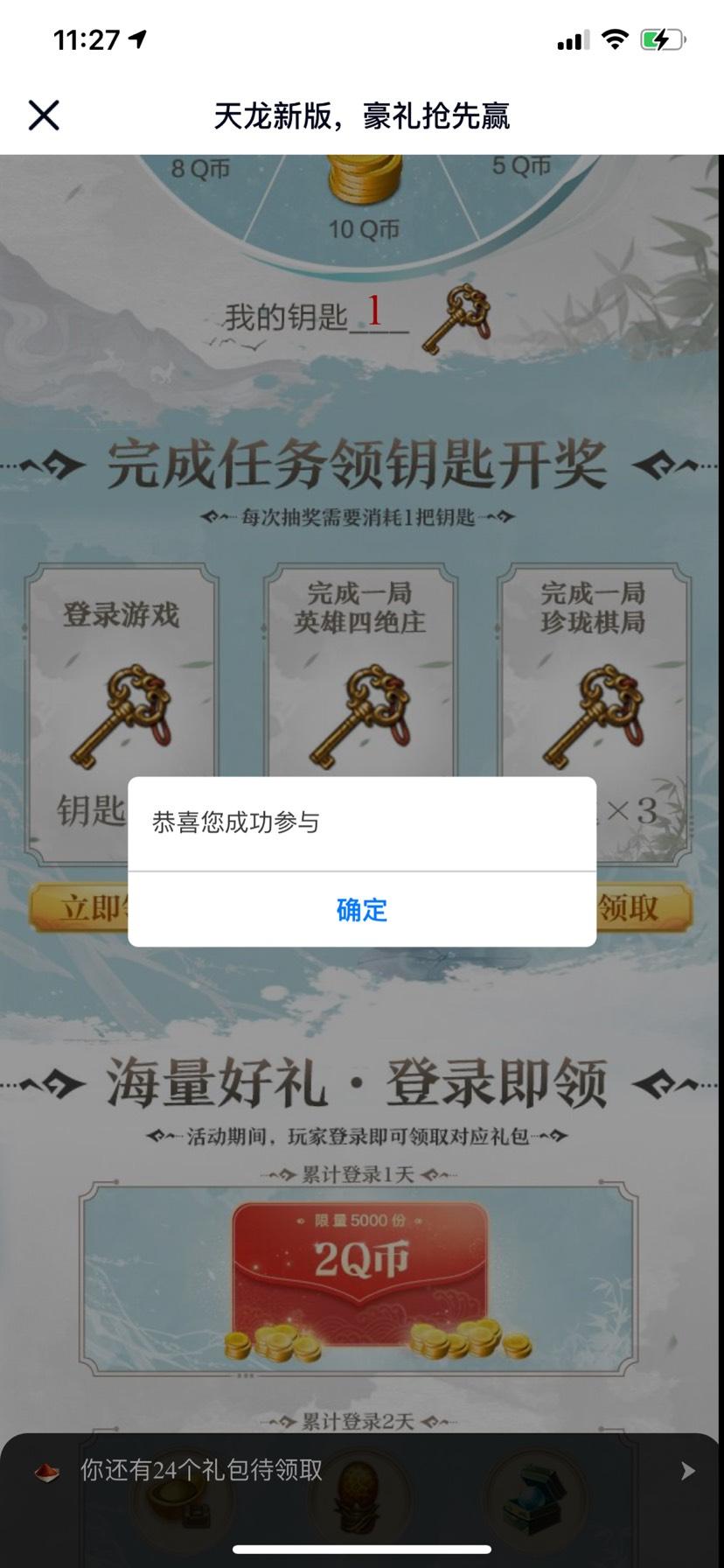 图片[3]-天龙八部手游抽Q币-老友薅羊毛活动线报网