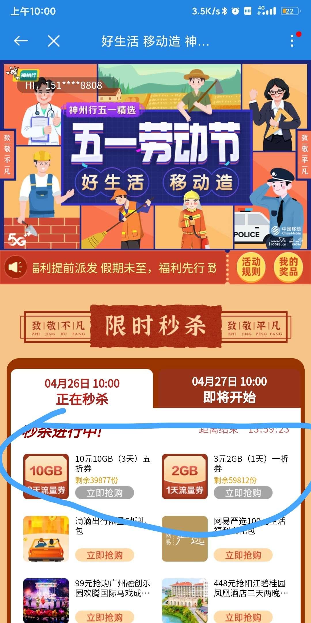 广东移动福利(非白嫖)