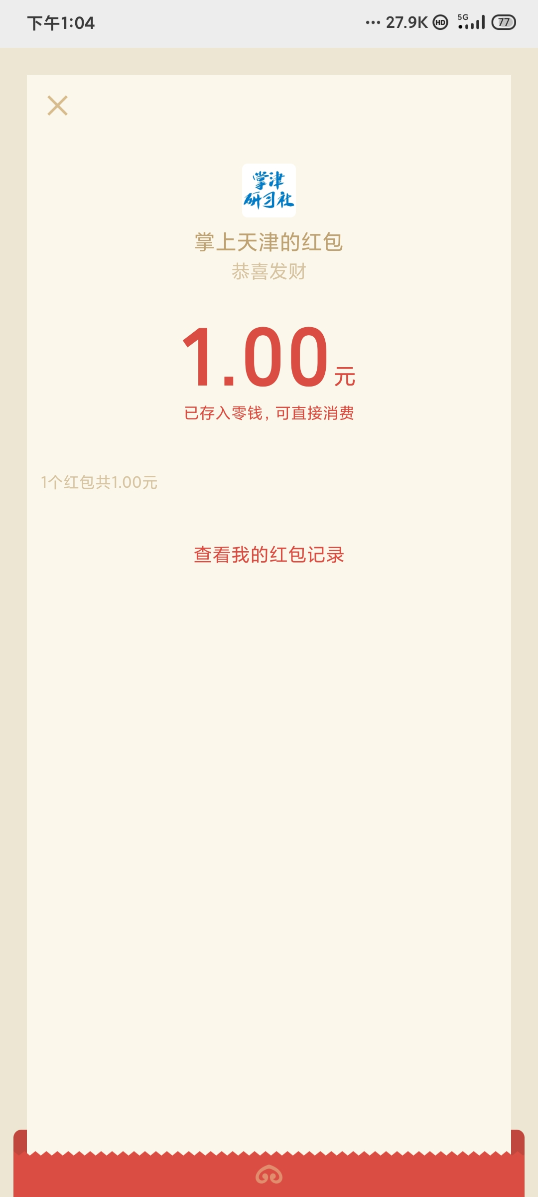 邮储银行天津分行大转盘抽红包插图