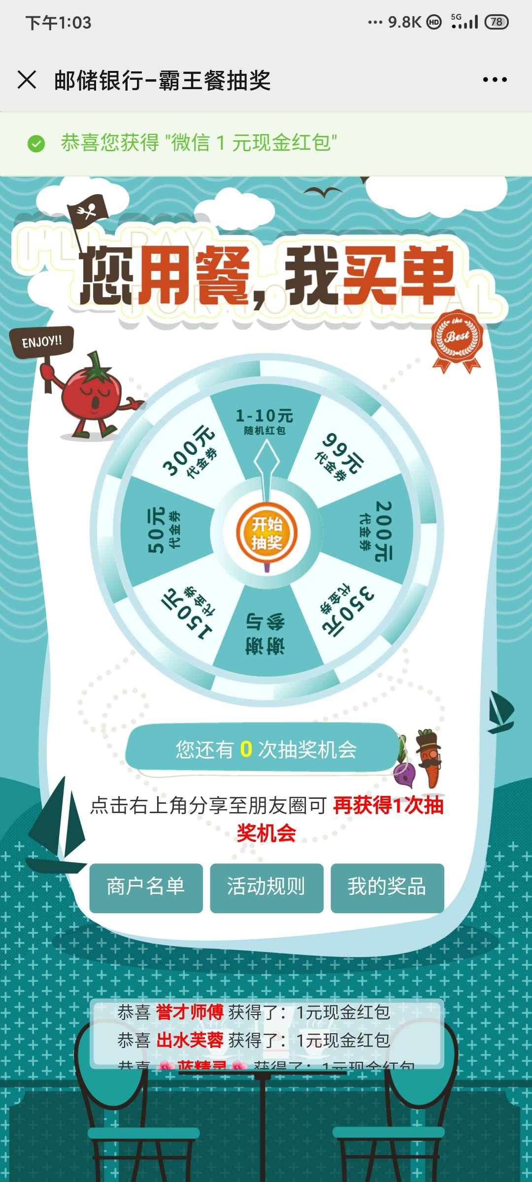 邮储银行天津分行大转盘抽红包插图2