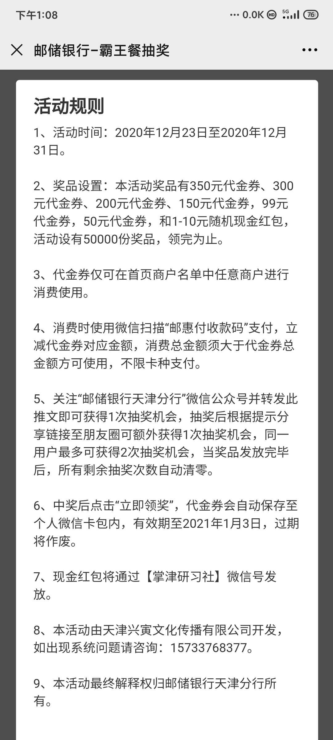 邮储银行天津分行大转盘抽红包插图4