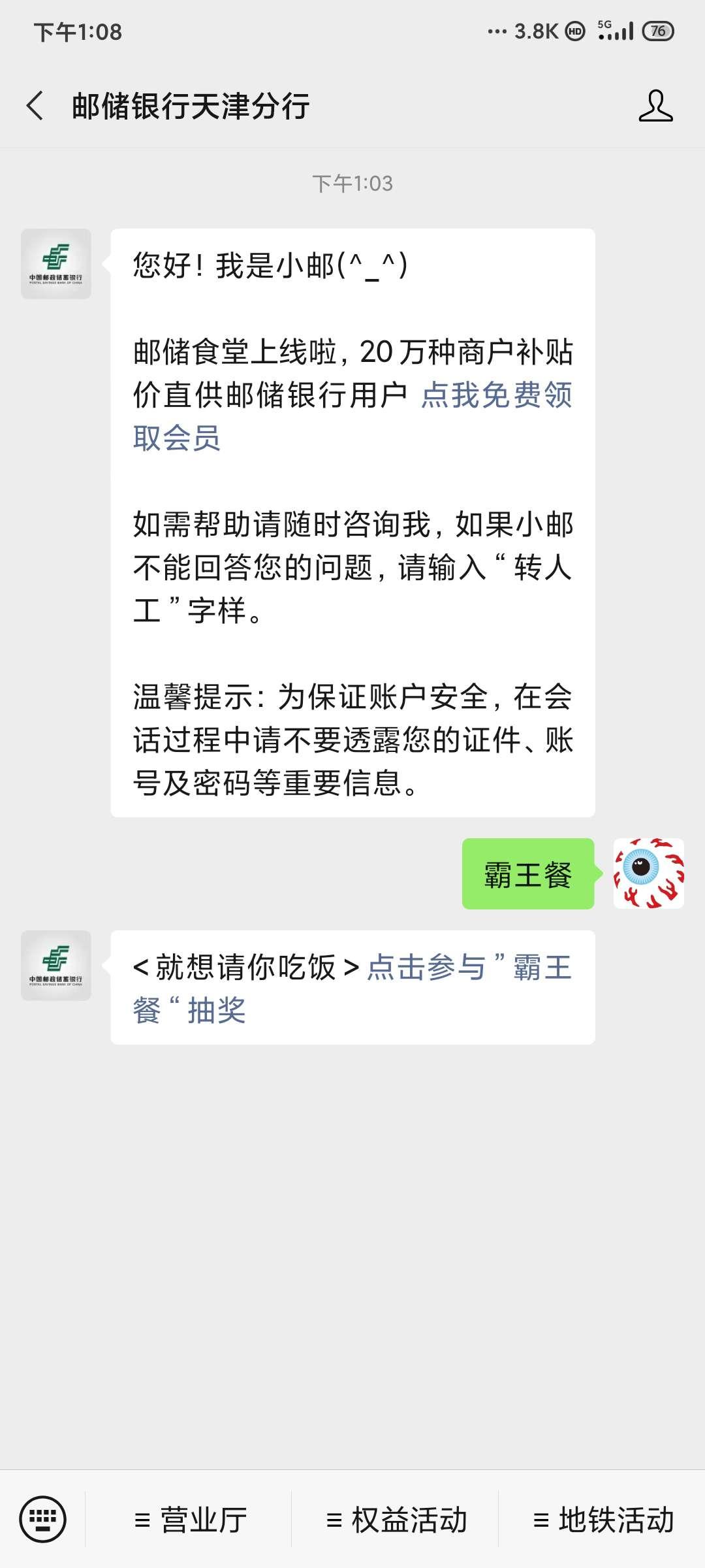 邮储银行天津分行大转盘抽红包插图3